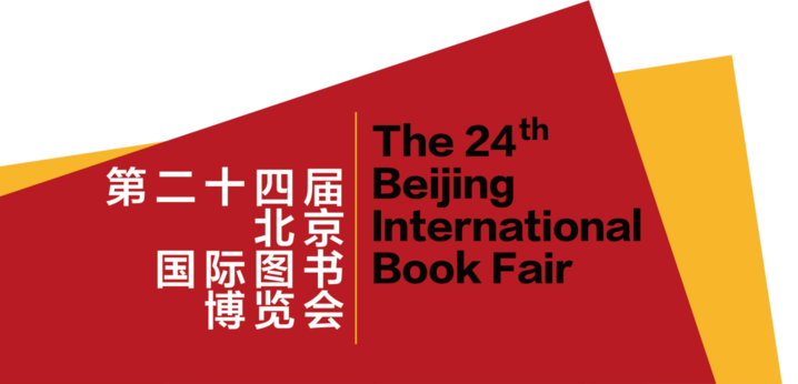 Bejing international book fair